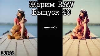 Жарим RAW... Выпуск 40... Sunny