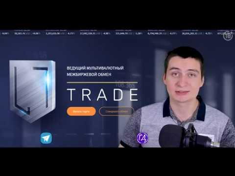 L7 Trade Вывел больше 20 000 рублей сегодня и больше 72 000 за все время