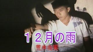12月の雨 (カラオケ) 荒井由実