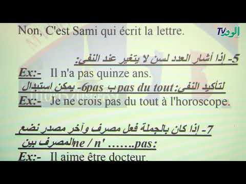 الوحدة الثالثة | كلمات الدرس الثاني والنفي | اللغة الفرنسية |الصف الثالث الثانوي  - 17:21-2018 / 2 / 15