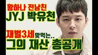 JYJ 박유천의 재벌3세 맞먹는 재산과 수입에 관한 이야기입니다 정상적...