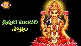Tripura Sundari Stotram | Telugu and Sanskrit Slokas | Devotional TV