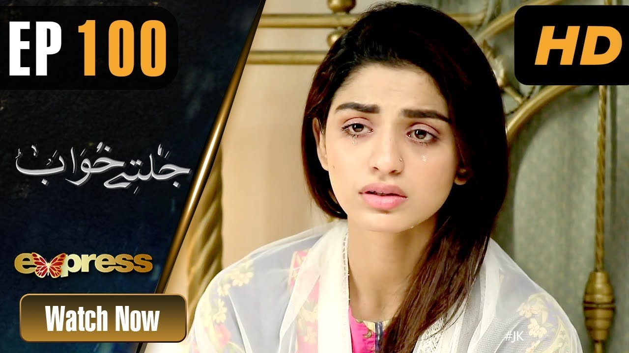 Jaltay Khwab - Episode 100 Express TV Mar 22