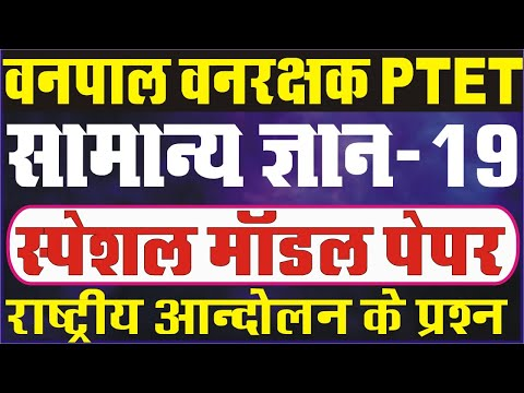 PTET 2021/PTET Preparation/ptet Questions/ptet 2021 Classes//Vanrakshak Gk/forest Guard Gk/vanpal Gk
