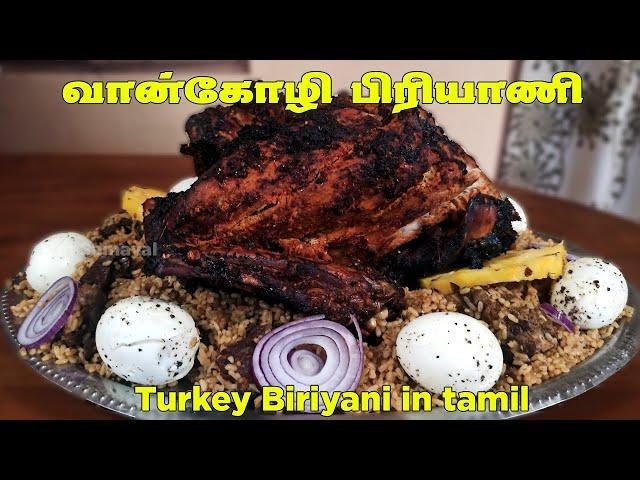 பிரஷர் குக்கரில் குழையாமல் வான்கோழி பிரியாணி   Turkey Biriyani in tamil   Vaankozhi biryani in Tamil