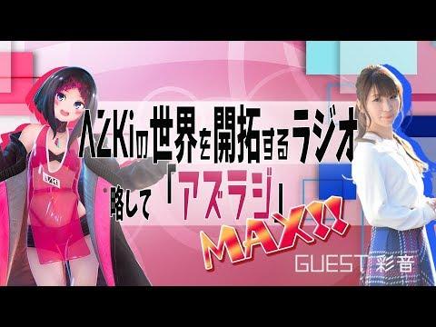 【#14 GUEST:彩音】AZKiの世界を開拓するラジオ 略して「アズラジ」MAX!