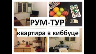 РУМ-ТУР. Квартира в Израиле *MsKateKitten
