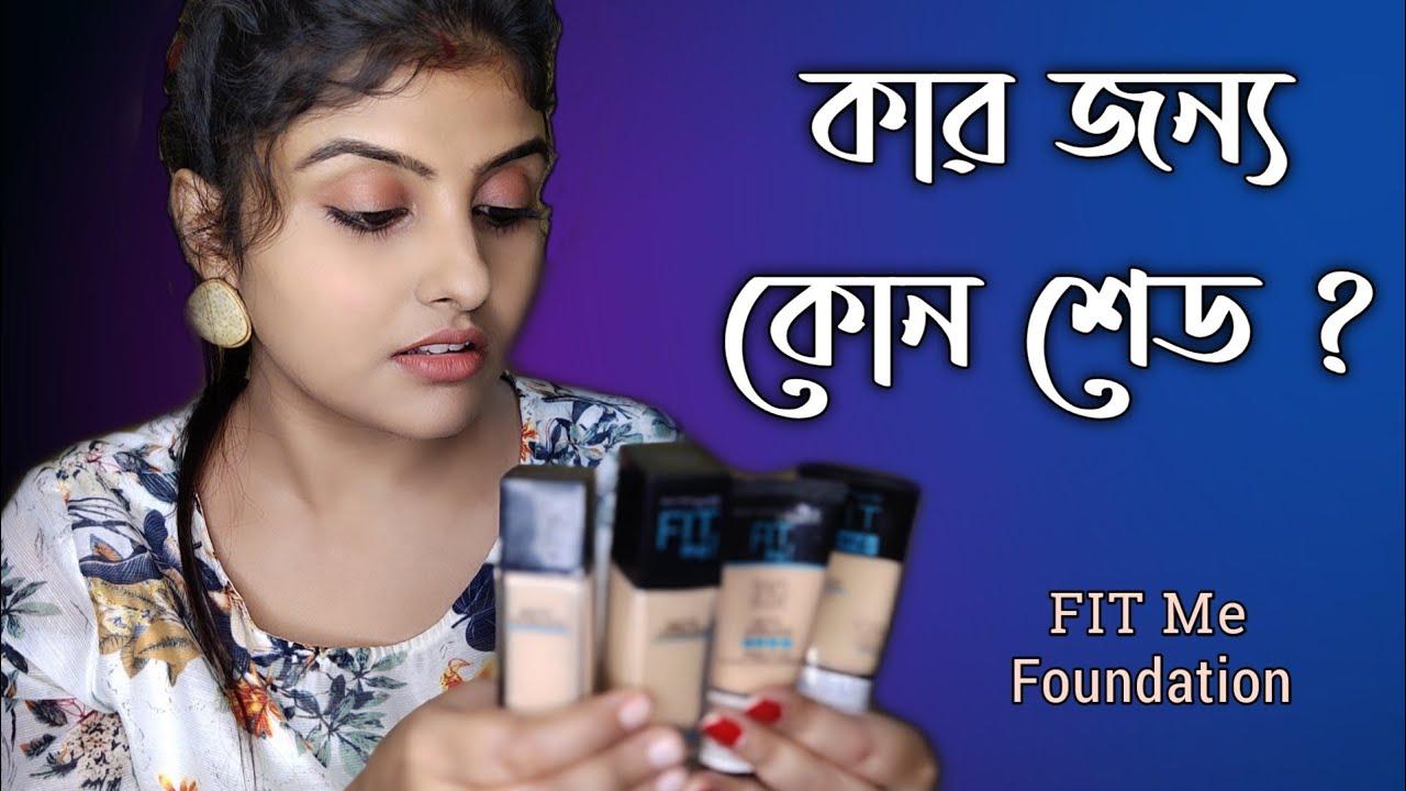 কোন ফাউন্ডেশন শেড তোমাকে মানাবে   ফিট মি ফাউন্ডেশন শেড বাছাই   Fit me Foundation   Saj Ghar