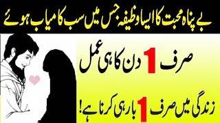 Kisi K Dil Mein Mohabat Peda Karne Ka Amal    Wazifa For Love In Urdu