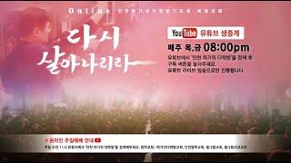 [임진혁 목사] 마가의다락방 기도원 온라인 목요철야집회