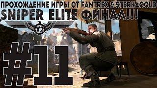 Прохождение Sniper Elite V2: Миссия #11 - Ворота мира. Финал!