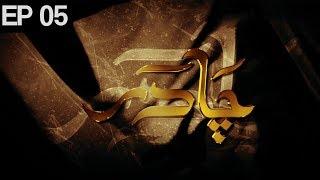 Chadar - Episode 5 | Urdu 1 Dramas | Kashif Mehmood, Jahan Ara