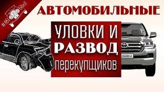 видео 5 приёмов, как узнать реальный пробег автомобиля