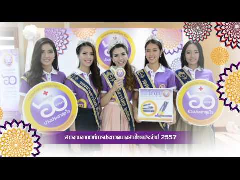 ประชาสัมพันธ์งานกาชาดประจำปี 2558 (นางสาวไทยประจำปี 2558)
