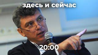 Акция памяти Бориса Немцова. В какую колонию отправили Навального. Ереван: четвертый день митингов