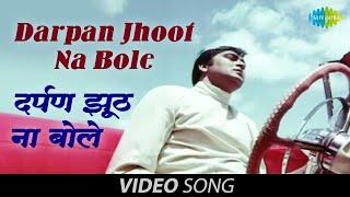 Darpan Jhoot Na Bole | Official Video | Darpan | S
