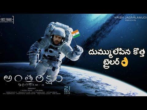 దుమ్ములేపిన వరుణ్ తేజ్ అంతరిక్షం కొత్త ట్రైలర్👌| Varun Tej Antariksham 9000KMPH Movie Trailer Talk