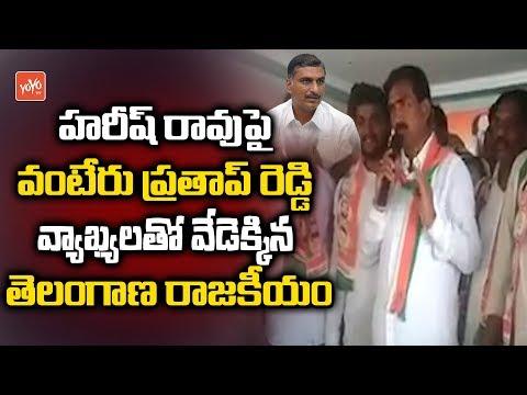 Political Heat in Telangana | Vanteru Prathap Reddy | Harish Rao | KCR | YOYO TV Channel
