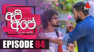 Api Ape | අපි අපේ | Episode 4 | Sirasa TV Thumbnail