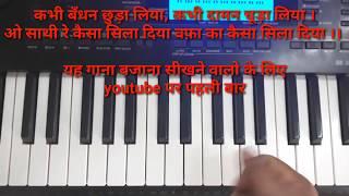 कभी बंधन छुड़ा लिया - kabhi bandhan chhuda liya