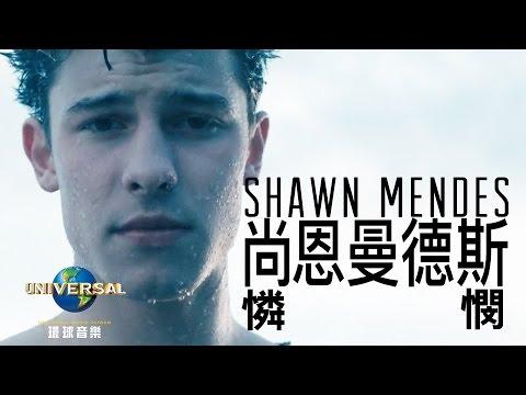 尚恩曼德斯 Shawn Mendes - 憐憫 Mercy(中文上字MV)