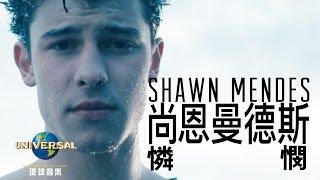 尚恩曼德斯 Shawn Mendes - 憐憫 Mercy(