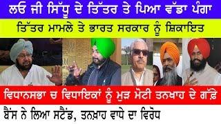 ਪਿਆ ਪੰਗਾ, ਸਿੱਧੂ ਦੇ ਤਿੱਤਰ ਦੀ ਹੋਈ ਸ਼ਿਕਾਇਤ Punjabi News 14 Dec 2018 I Navjot Sidhu I Punjab Vidhansabha