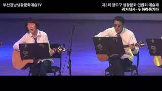 제5회 영도구 생활문화연합회 예술제(부산문화재단): 위…