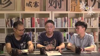 用緊急法攬炒?條例的法律與政治 - 11/09/19 「敢怒敢研」1/2