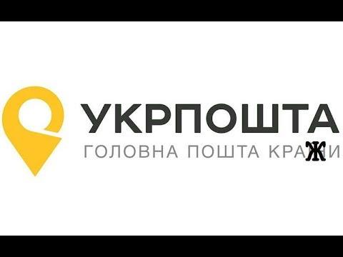 [Видеообращение] Воровство международных посылок Укрпочта Украина