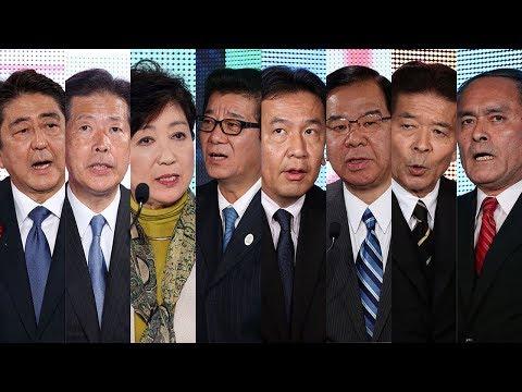 ノーカット】党首討論会@日本記...