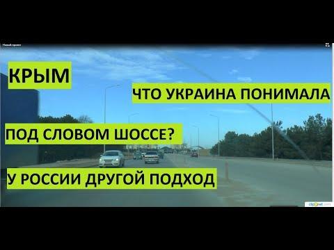 Севастополь. Шоссе при Украине и теперь при России.