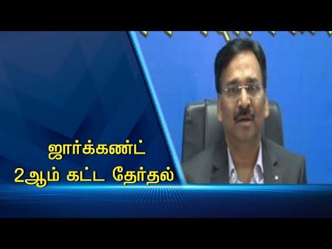 ஜார்க்கண்ட் 2ஆம் கட்ட தேர்தல் #PodhigaiTamilNews #பொதிகைசெய்திகள்