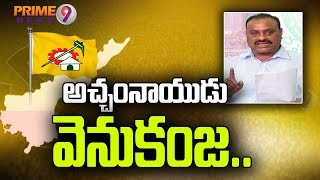 TDP Atchem Naidu  is trailing after first trends in Srikakulam | Poll ...