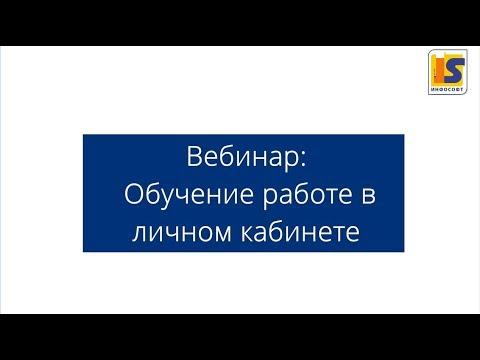 Вебинар: Обучение работе в личном кабинете