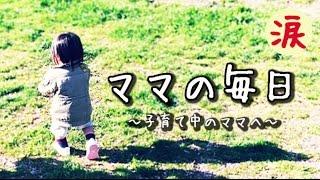 当チャンネル関連動画*** 【涙・感動の話】育児中のママ読んで。『涙あ...