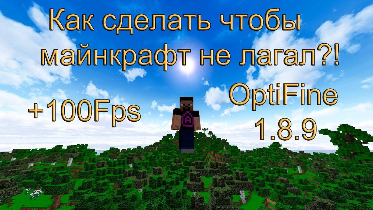 Minecraft как сделать чтобы не лагало фото 254