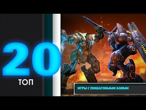 TOP 20: игры с пошаговыми боями