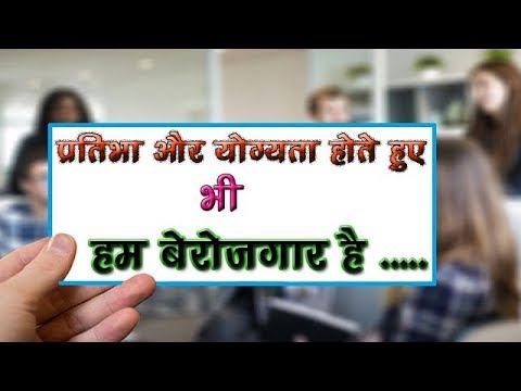 Hindi Poetry For Unemployment Problem In India Hindi Poem On