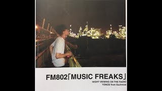 MUSIC FREAKS 最終回 番宣 Suchmos YONCE ※番組ブログ引用 1年の最後は...