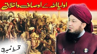 Gambar cover اولیا اللہ کے اوصاف و اخلاق قسط نمبر3 -RahamTV