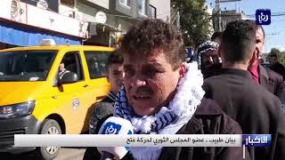 قوات الاحتلال تقمع تظاهرة ضد مصادرة الأراضي لتنفيذ مشاريع استيطانية (6/1/2020)