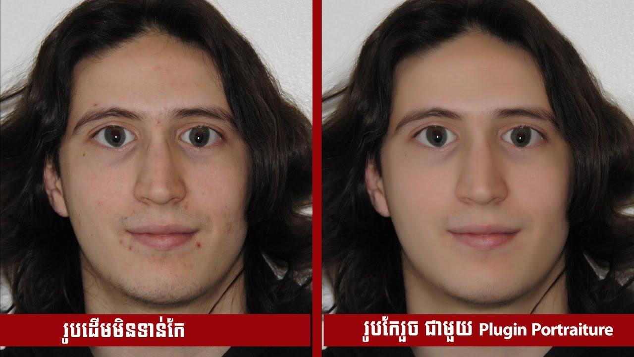 របៀប ធ្វើអោយរូភាពភ្លឺរលោង នឹង បំបាត់ស្មាម ជាមួយ Photoshop ងាយៗ