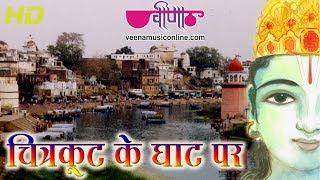 Shri Ram Bhajan Hindi | Chitrakoot Ke Ghat Par | Suresh Wadkar Bhajan