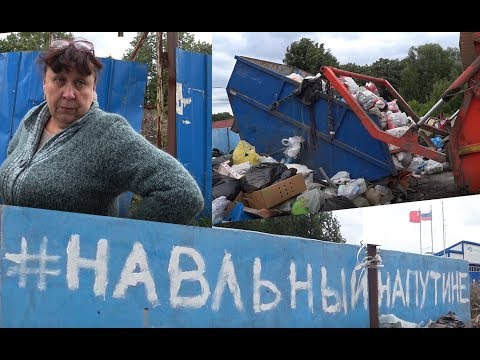 31е мая 2018 село Быково свалка мусора вскрыта