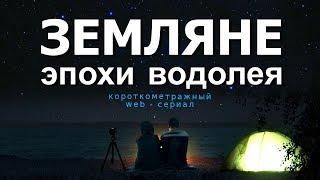 Земляне эпохи Водолея. Серия 1
