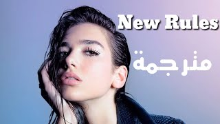 Dua lipa - New rules (lyrics video) مترجمة