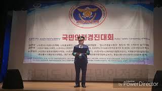 아동청소년안전지도사, 국민안전경진대회 참가