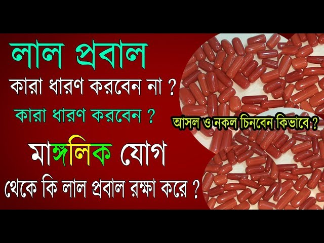 Red Coral Gemstone Benefits And Uses|Moonga|??? ?????? ???????? ??? ???????|???????? ???? ??? ??????