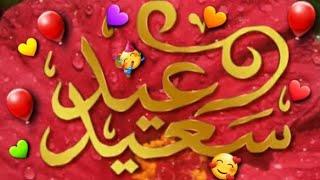 تهنية العيد للغاليين🥰حالات واتس أب❤أجمل تهاني العيد💙#عيد_الاضحى للأحباب والأصدقاء💟tahani al eid